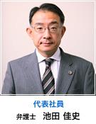 弁護士 池田佳史