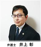 弁護士 井上 彰