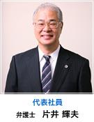 弁護士 梅本 弘