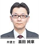 弁護士 喜田純章