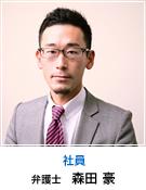 弁護士 森田 豪