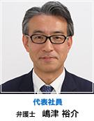 弁護士 嶋津裕介