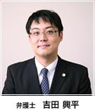 弁護士 吉田興平